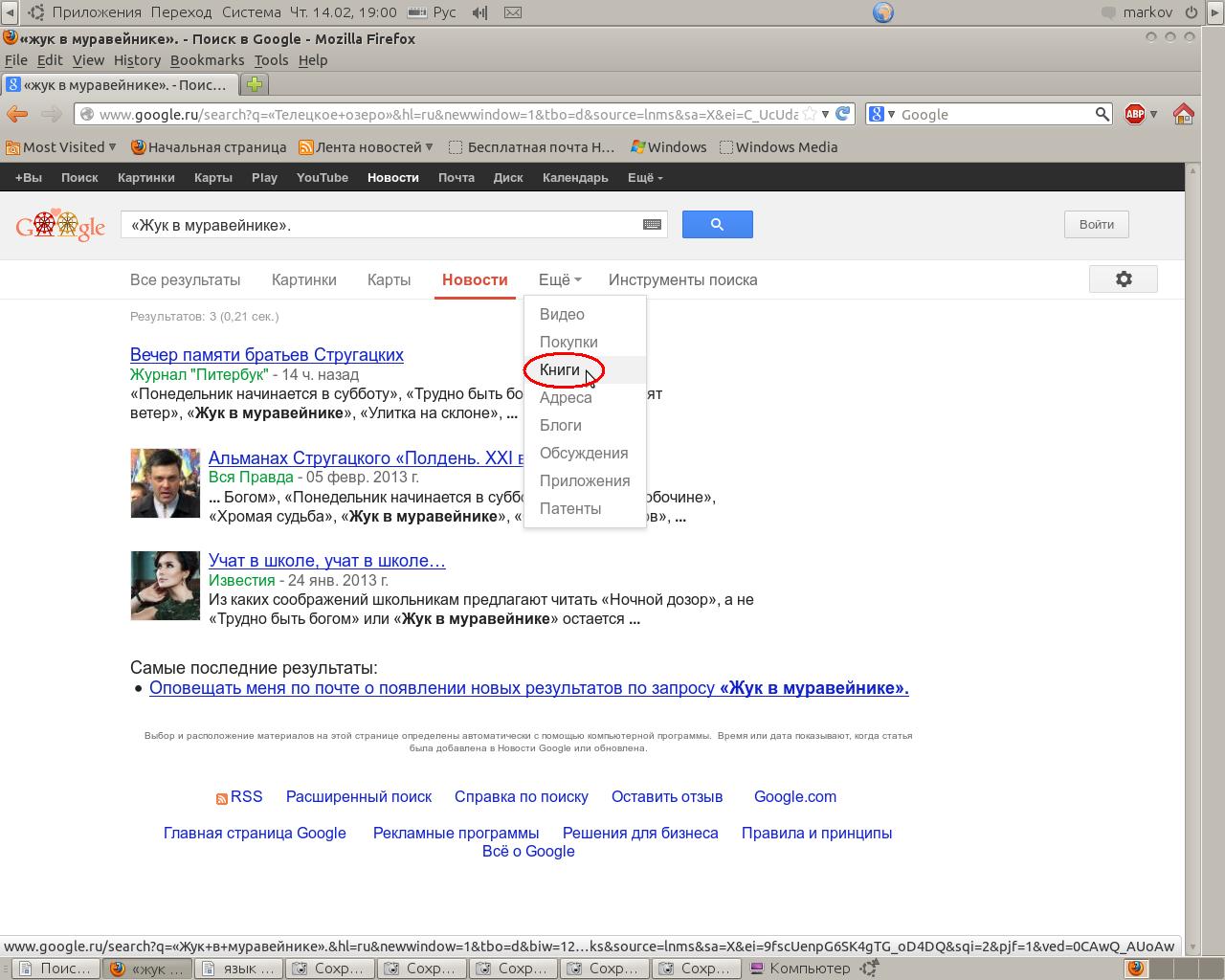 Как Яндекс сделать стартовой страницей? 58