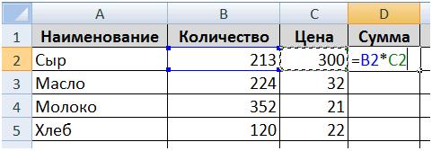 как сделать таблицу с формулами в эксель